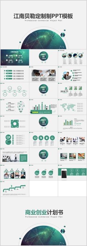 江南小贝勒 商务风格系列商业创业设计书