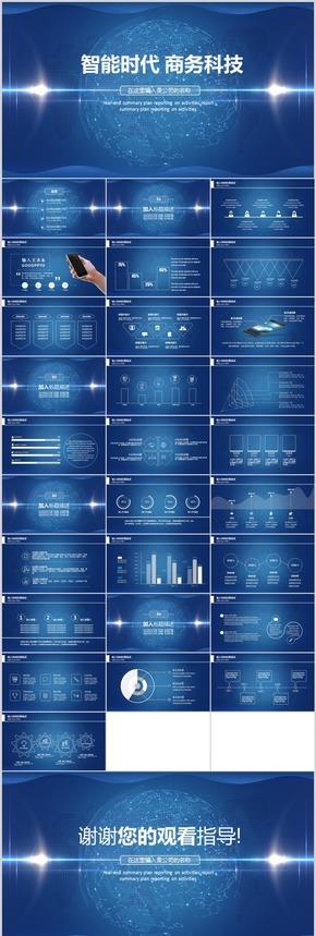 蓝色炫光商务智能科技时代动态PPT模板