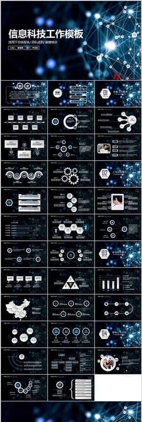 商务信息科技工作总结汇报通用PPT模板