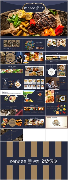 美食酒店餐厅菜单宣传PPT