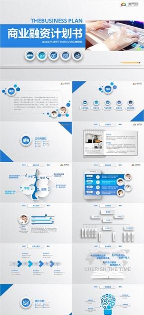 蓝色简约大气商务汇报总结通用商业计划书