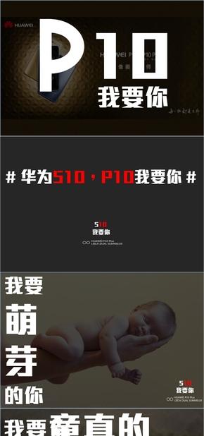红黑 NIKE风格 华为产品 创意宣传 策划方案 PPT