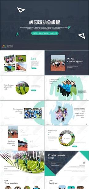 绿色校园运动会节目策划活动策划健身教练体育运动游泳跑步年终总结趣味运动会模板