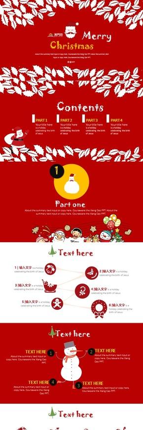 【香草PPT】红色卡通雪人圣诞老人圣诞节活动策划工作总结模板
