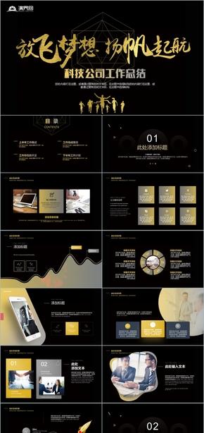 【香草PPT】黑色简约商务简便科技公司半导体震撼开头光刻机稀有金属证券金融金色模板