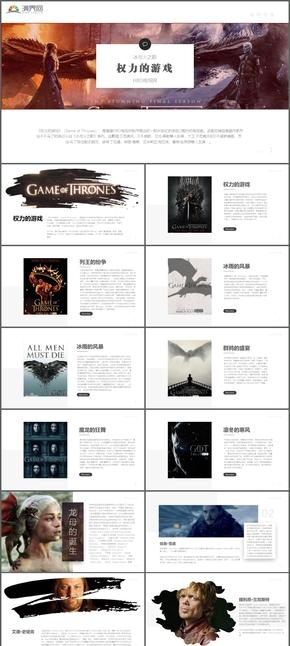 黑白简约权力的游戏商业影视作品宣传赏析龙母烈王的纷争模板