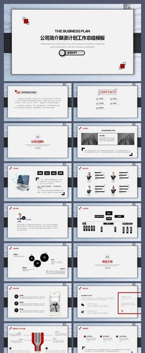 【香草PPT】黑红色杂志融资计划书商业路演简约汇报项目总结国家基金项目工作年终总结产品推销市场报告