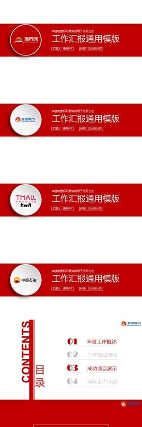 【香草PPT】北京燃气石油化工中国石化毕业答辩工作总结雄安新区时尚大学邮电邮政能源银行金融时尚模板