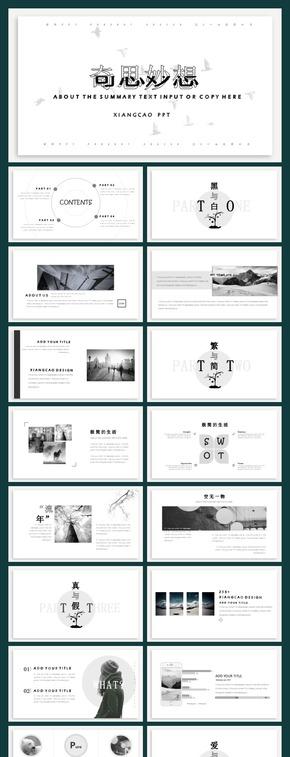 【香草PPT】白黑行业通用简约中国风欧美商务毕业答辩项目汇报