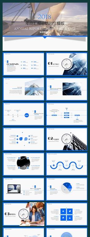【香草PPT】蓝色大气招聘竞聘建筑办公商务金融公司简介毕业答辩项目汇报PPT模板