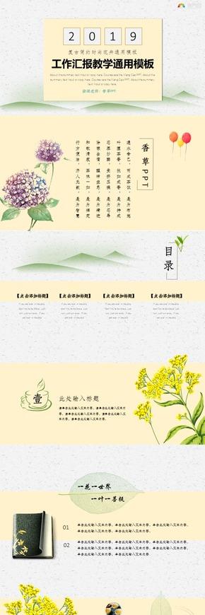 【香草PPT】黄色时尚简约茶叶花卉教学工作汇报课件通用模板
