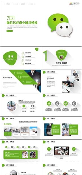 【香草PPT】綠色微信長陰影商務計劃書工作匯報年終總結立體微信營銷公眾號微商溝通廣告策劃市場模板