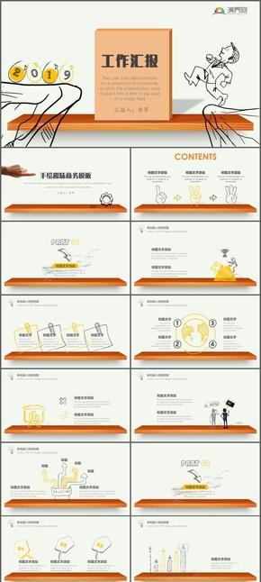 黄色卡通简约立体工作汇报教师课件年终总结项目进度汇报模板