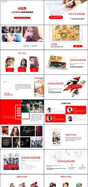 【香草PPT】紅色小紅書APP宣傳時尚美妝好物推薦種草商業匯報網紅經濟直播服裝