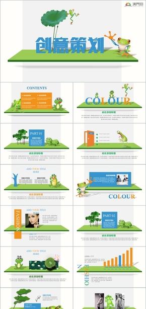 【香草PPT】創意綠色青蛙半空間年終總結畢業答辯工作匯報立體廣告趣味模板