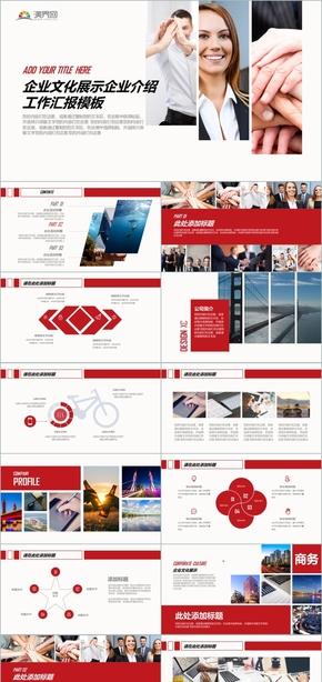 红色商业会展市场公司简介社招校园招聘企业简介公司文化宣传工作汇报模板