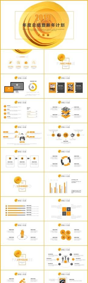 【香草PPT】黄色商务工作总结新年计划通用林业IT技术互联网金融共享单车OFO通用模板