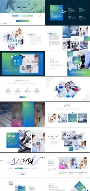 【香草PPT】绿色智慧医疗社区医疗药品研究医院外科新冠疫情药品出口口罩工作总结抗疫卫生健康模板