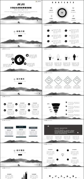 【香草PPT】黑白中國風水墨工作總結應聘簡歷自我介紹簡約大氣銷售報告述職報告模板