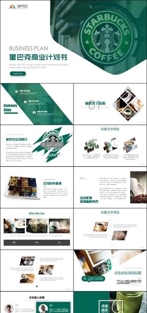 【香草PPT】绿色星巴克商业计划书工作总结公司介绍招聘社招