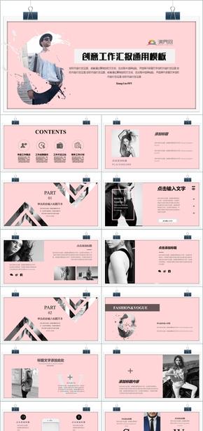 粉色画册工作汇报服装时装发布时尚淡粉简约项目总结发布会杂志画册班会毕业答辩模板