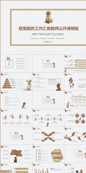 【香草PPT】棕色萌宠猫狗工作总结教师公开课宠物年终汇报模板