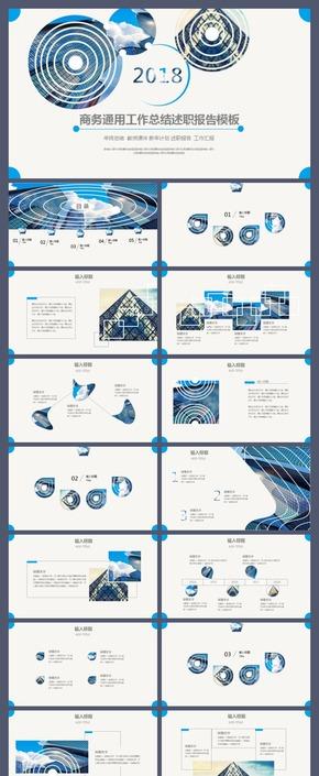 【香草PPT】创意商务工作汇报年终总结述职报告建筑简约商业计划项目进度城市建设蓝色通用免费模板