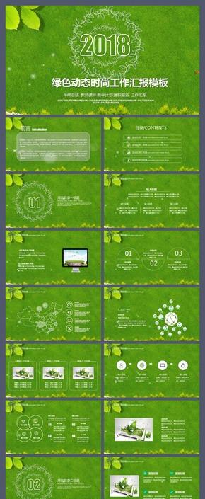 绿色华丽动态通用教师总结工作汇报年终总结教师教学模板述职报告能源工业绿色出行电动汽车新能源PPT模板