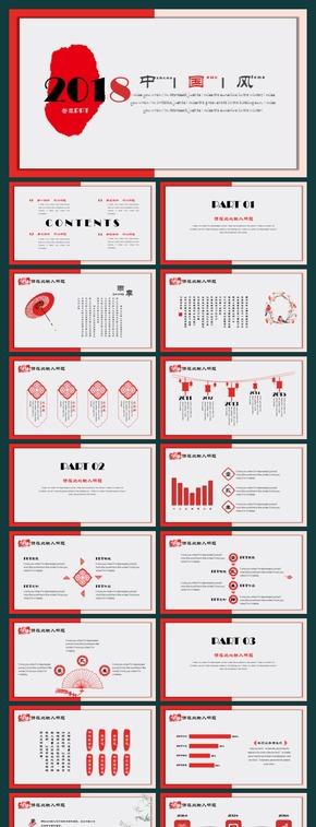 【香草PPT】精美中国风中国红开年大吉工作总结项目汇报基金红十字会毕业答辩PPT模板