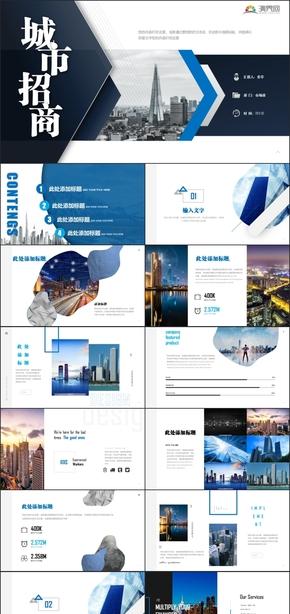 【香草PPT】蓝色建筑房地产招商小区规划不规则图形城市招商城市建筑智慧城市模板