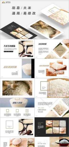 【香草PPT】卡其色大米稻花香福臨門食品進口金龍魚歐美風時尚健康介紹畫冊模版