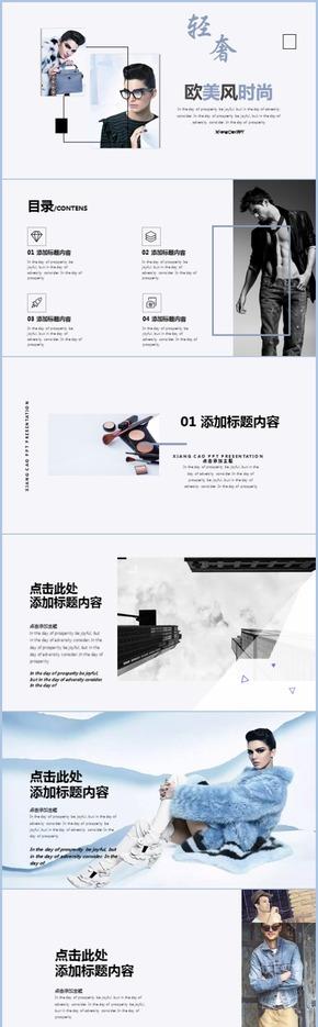 【香草PPT】蓝色广告设计摄影大赛新年发布会快消简约轻奢时尚化妆品服装维密模特美妆模板