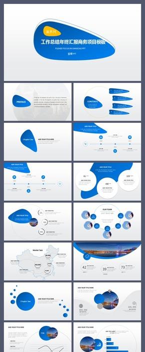 【香草PPT】精致蓝色简约工作汇报项目总结石油银行金融电动车二手车天然气商务能源销售策划模板