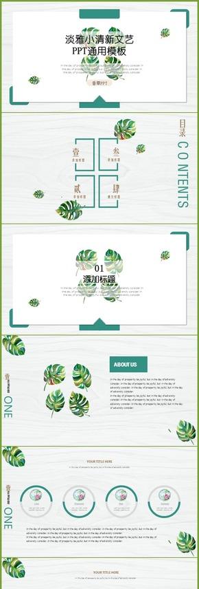 【香草PPT】绿色简约小清新文艺工作总结毕业答辩植物环保天然气清洁植树造林模板