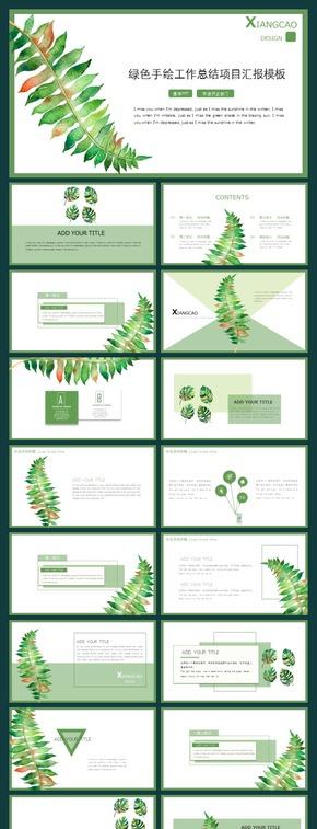 【香草PPT】绿色手绘项目汇报教师课件发布会个人总结幼儿园植物花卉生物语文文艺模板