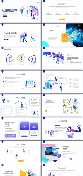 【香草PPT】蓝色2.5D现代科技通用工作汇报模板