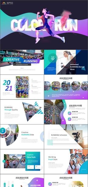 彩色絢麗彩虹跑運動激情健身跑步馬拉松教練模板