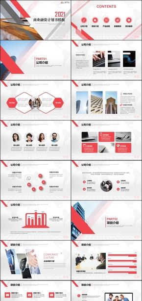 【香草PPT】紅色粉色商業融資計劃書計劃總結金融簡約廣告咨詢商務信息能源建筑通用模板