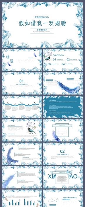 【香草PPT】蓝色小清新韩范文艺教育高中语文课件美术毕业答辩工作总结年终汇报鸟语蓝色模板