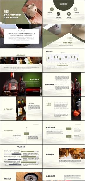 【香草PPT】棕色中国酒文化贵州茅台金种子酒老白干白酒通用模板