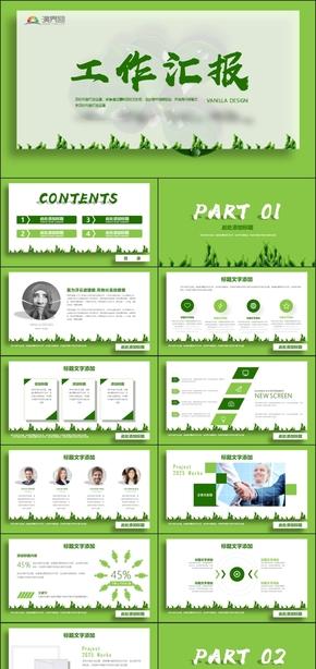 【香草PPT】商务绿色环保立体年终总结工作汇报烟草绿化城市建设环境保护公司介绍模板