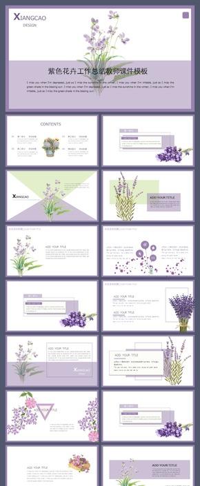 【香草PPT】紫色手绘项目汇报教师课件发布会个人总结幼儿园植物花卉生物语文文艺模板