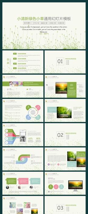 【香草PPT】小清新绿色毕业答辩花草环保污染环境美学植物生物教学模板