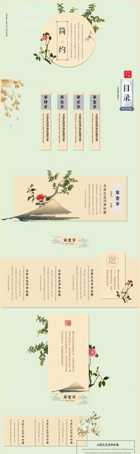 【香草PPT】黄色语文课件诗篇清新简约雅致中国风新年展望工作总结工作计划毕业答辩模板