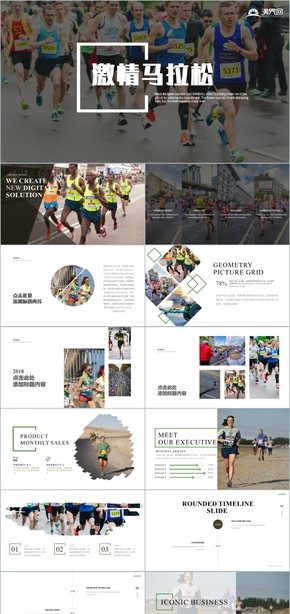 【香草PPT】运动长跑彩虹跑时尚大图排版马拉松健康健身肌肉活动策划介绍模板