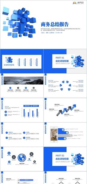蓝色立体商务汇报年终总结工作计划互联网带货种草支付宝金融基金工作汇报项目总结新年展望通用模板