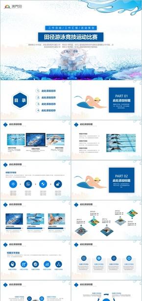 蓝色活动策划运动会游泳馆年终总结健身创意游泳工作行业汇报模板