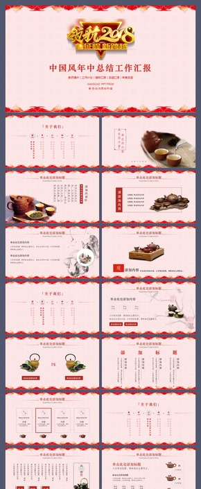 【香草PPT】中国风年终总结鸡年红色工作汇报茶燃气商业剪纸中国红个人述职工作展望