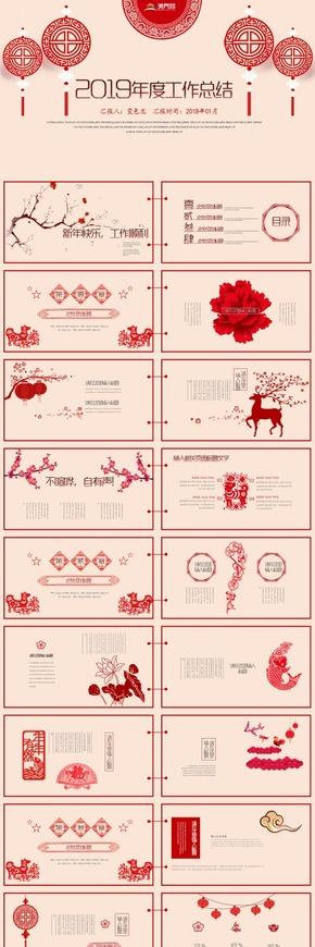 【香草PPT】红色创意剪纸工作总结年中汇报毕业答辩元旦汇报新年总结未来展望林业能源模板