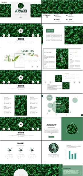 【香草PPT】简约夏季森林生物清爽绿色植物清新工作汇报教师课件答辩商务模板